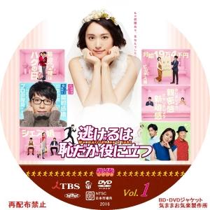 nigehaji_DVD01.jpg