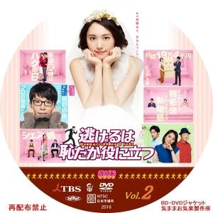 nigehaji_DVD02.jpg