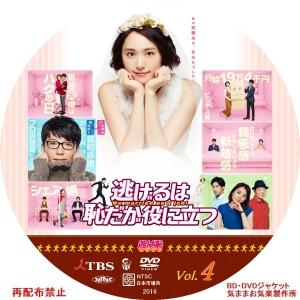 nigehaji_DVD04.jpg