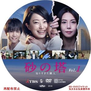 suna_no_tou_DVD01.jpg