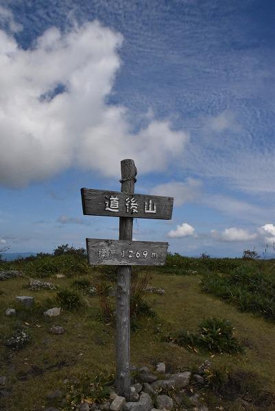 dougoyama3