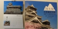 熊本城復旧支援カレンダー