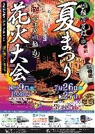 2014natumaturi_poster.jpg