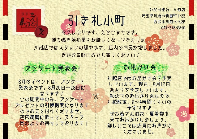 hikihuda1.jpg