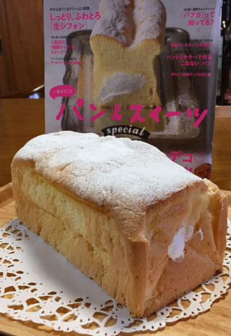 生シフォンケーキ 完成品1