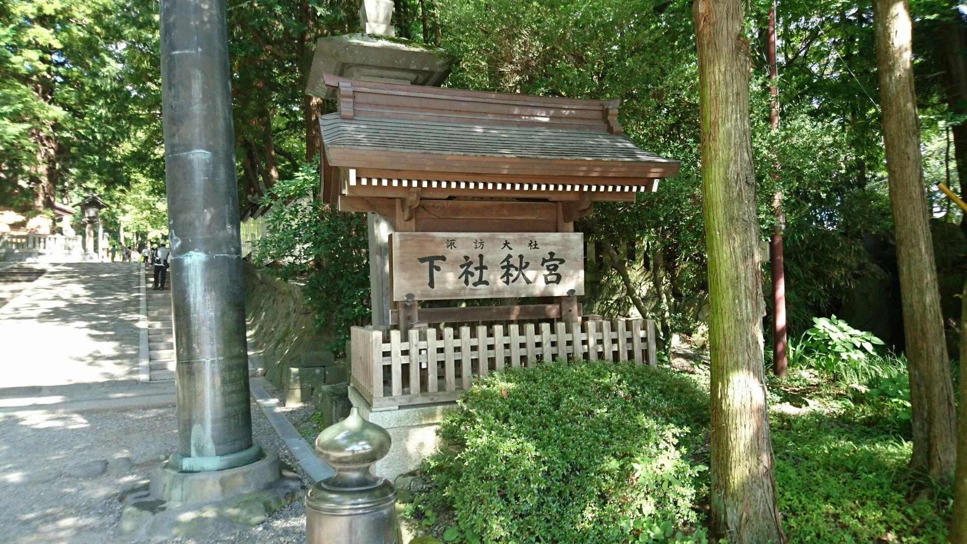 下社秋宮2