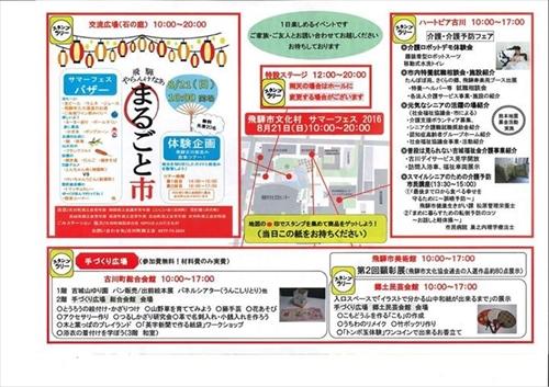 飛騨まるごと市2016 (4)_R