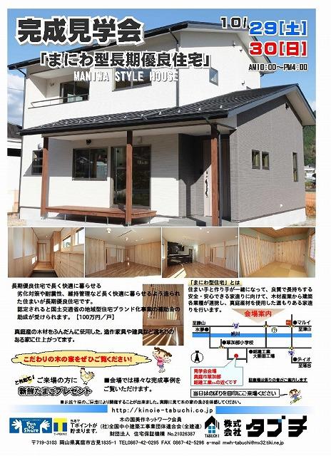 松本邸見学会広告