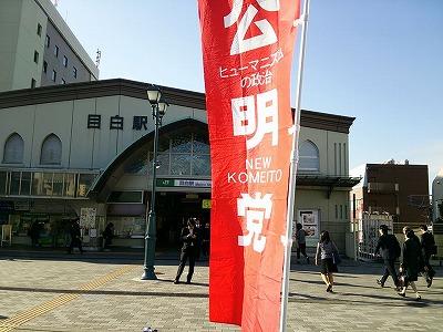 161025mejiro.jpg