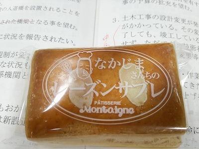 161111nakajimasanchi.jpg