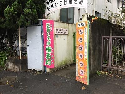 161119shiihiroba.jpg
