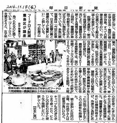 161125mainichi.jpg