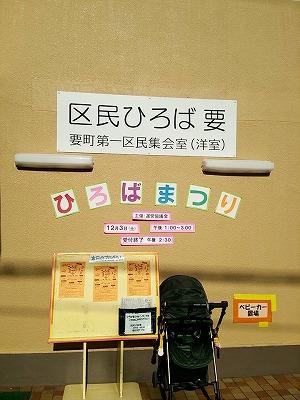 161203kuminhiroba.jpg
