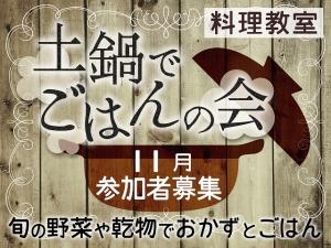 料理教室「土鍋でごはんの会」2016年11月
