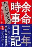 20160505 余命三年時事日記ハンドブック