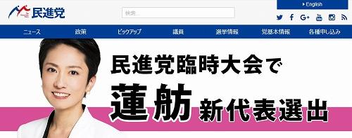 2016-09-15 民進党