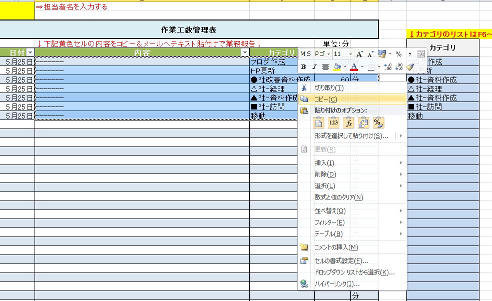 作業工数集計表