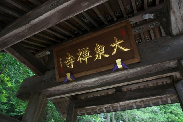 大泉寺惣門