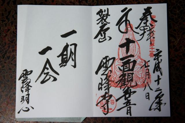 雲峰寺-御朱印