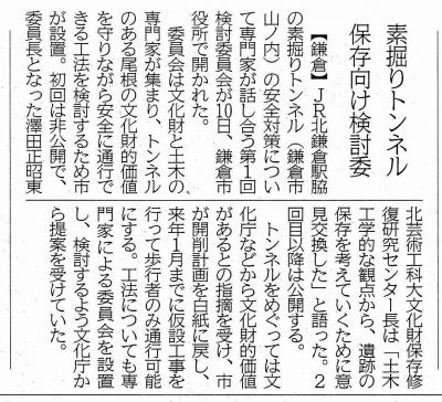 神奈川新聞2016-11-11