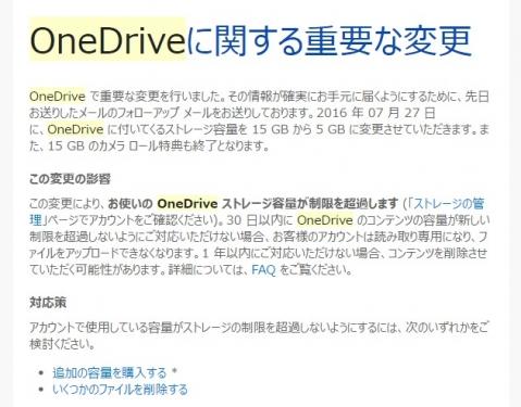 20160726OneDriveサービス終了