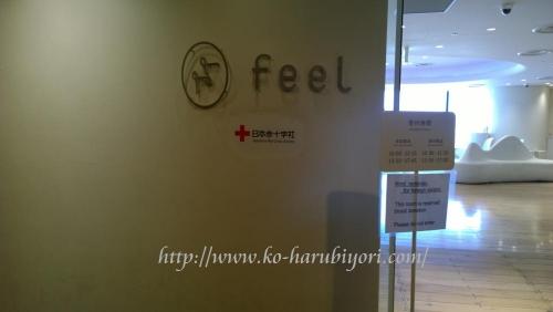 20161205ソラマチ献血ルーム「feel(フィール)