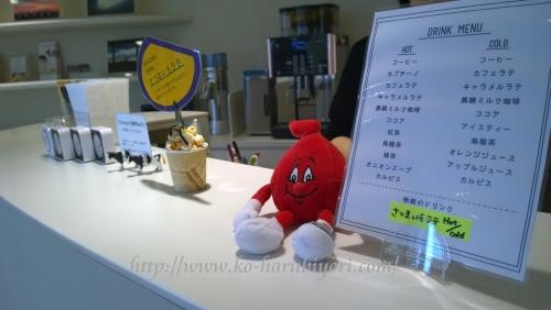 20161205ソラマチ献血ルーム「feel(フィール)上島珈琲