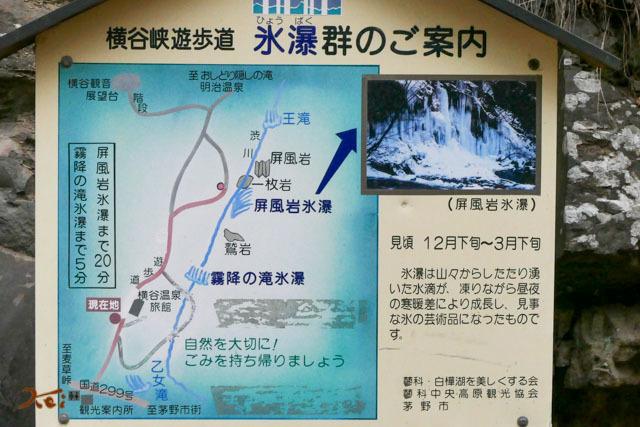 20161029読売旅行_横谷峡04