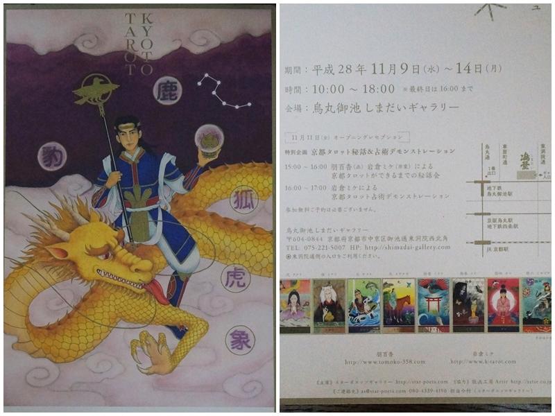 20161107mstomoko