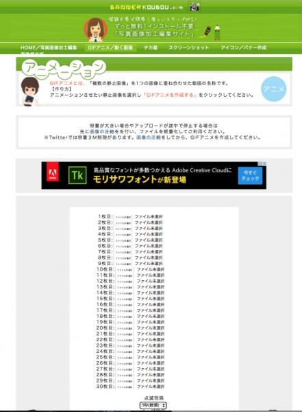 GIFアニメ(アニメーション)作成 | 画像加工編集サイト・フリーソフト