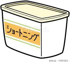 (トランス脂肪酸)ショートニング