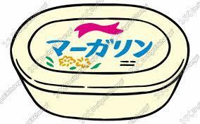 (トランス脂肪酸)マーガリン