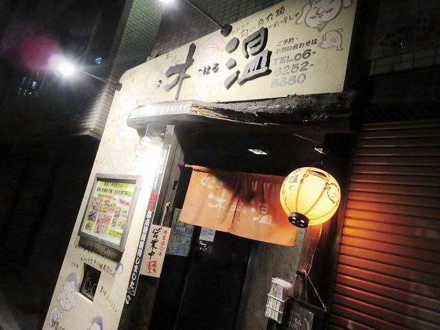 本町の『和dining木温(こはる)』で送別会でした。かなりええ店でした♪