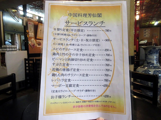中国料理『芳仙閣』@兵庫駅のランチ。兵庫下町中華の定番(^^♪