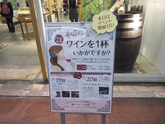 3.19 キュベ琉球ディ@神戸ワイン三ノ宮店♪その前に丸玉食堂(*^^*)