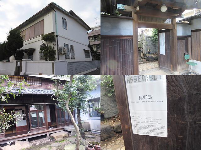 3.20 下町アセンブリー@角野邸駒ヶ林でそばめしアート!(^^)!