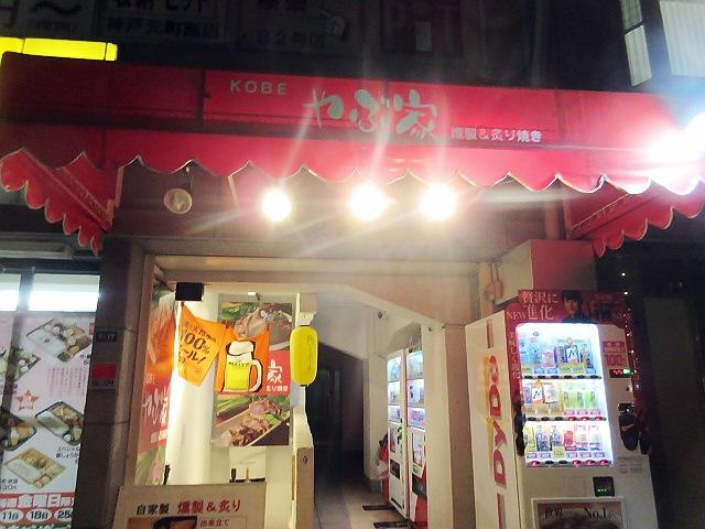 元町商店街のやぶやでクーポン飲み会の後はモトコーのかぼちゃへ(^^♪