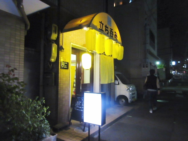 兵庫駅南公園と駅北の立ち呑み『こはる』