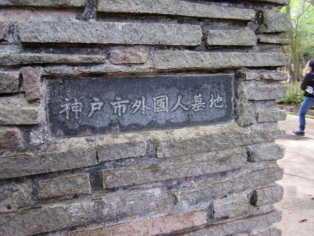 下町遠足ツアー『神戸の中のユダヤ文化を巡る』編(^^♪