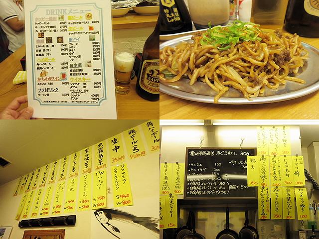 GW初日に行った神戸下町立ち呑みツアーその1