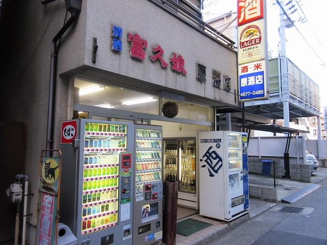 GW初日に行った神戸下町立ち呑みツアーその2 原酒店♪