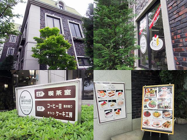 2016GWに行った家族ランチ@神戸珈琲物語本店(^^♪