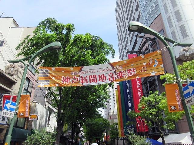 2016.5.8 神戸新開地音楽祭 2日目も楽しんできました(^^♪
