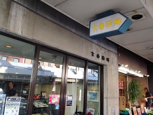 高校の学祭に行き長田商店街で超大好きな大重蒲鉾の野菜天とゴボウ天買った!(^^)!