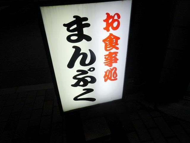 下町の至宝で夕食 『原酒店』⇒『まんぷく食堂』 !(^^)!