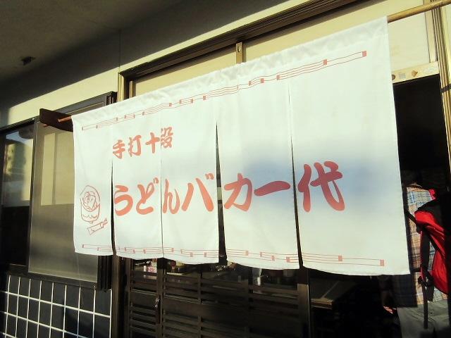 今年2回目の讃岐うどんツアー♪ 一軒目は『うどんバカ一代』へ(^^)/