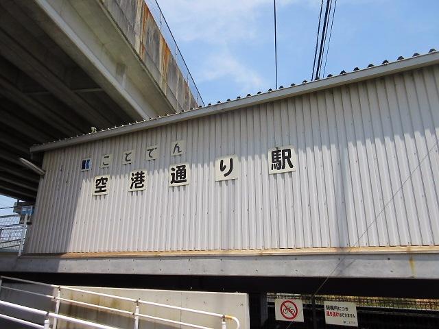 『讃岐製麺所ツアー』の4軒目は宮武製麺所〈今回No1)、5軒目は橋本製麺所(^^♪
