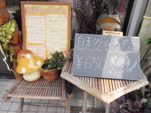 コップンカフェ@兵庫区水木通のランチはめっちゃお勧め。近所の人気店。