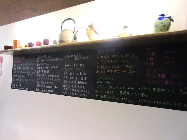 『和酒や 香醸』@板宿商店街。旨い日本酒とチーズのお店。