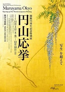 img_maruyamaokyo1.jpg